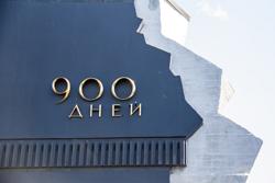 Маршрут 900 дней блокады Ленинграда