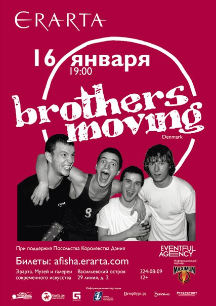 16 января - Brothers Moving в музее Эрарта в Санкт-Петербурге