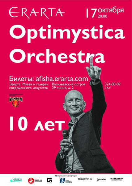 17 октября 2015 - Optimystica Orchestra в музее Эрарта в Санкт-Петербурге