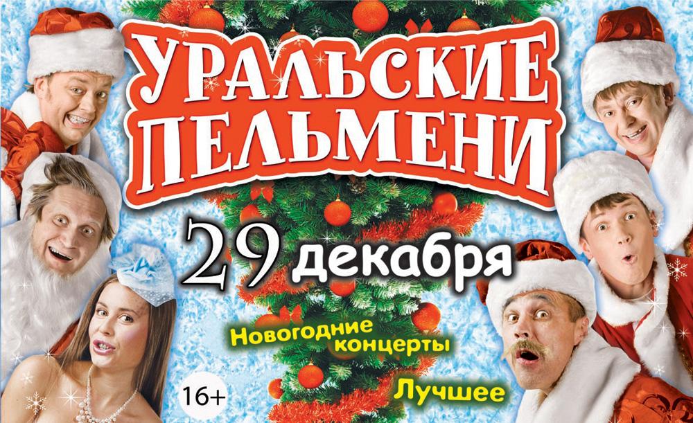 Новогоднее шоу уральские пельмени купить билет афиша концертов в марте в спб