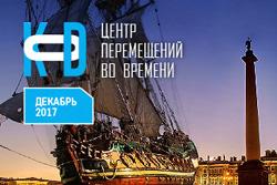 Центр перемещения во времени «KOD» в Санкт-Петербурге