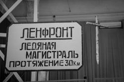 Государственный мемориальный музей обороны и блокады Ленинграда в Санкт-Петербурге