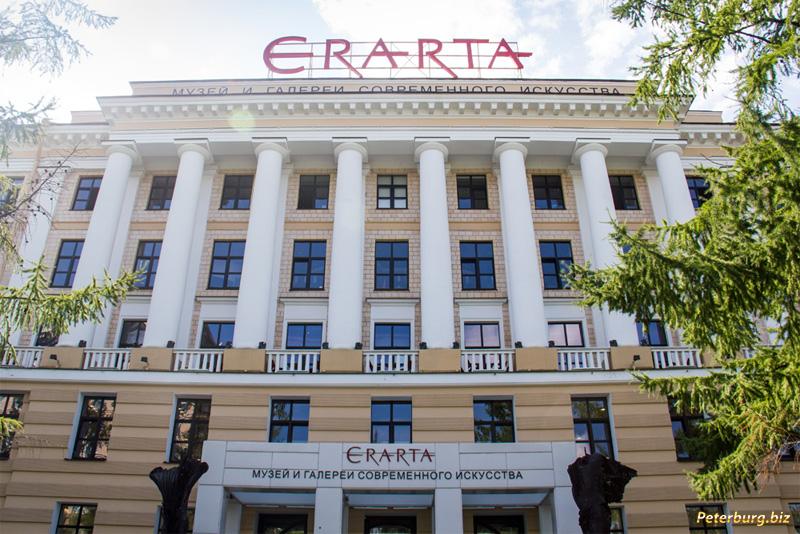 Музей современного искусства Эрарта в Санкт-Петербурге