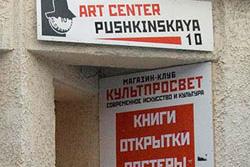 Арт-центр «Пушкинская, 10» в Санкт-Петербурге