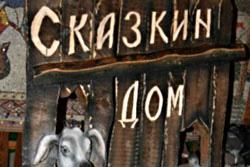 Музей «Сказкин дом» в Санкт-Петербурге