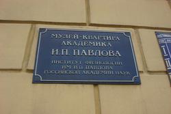 Мемориальный музей-квартира академика И.П.Павлова Института физиологии РАН в Санкт-Петербурге