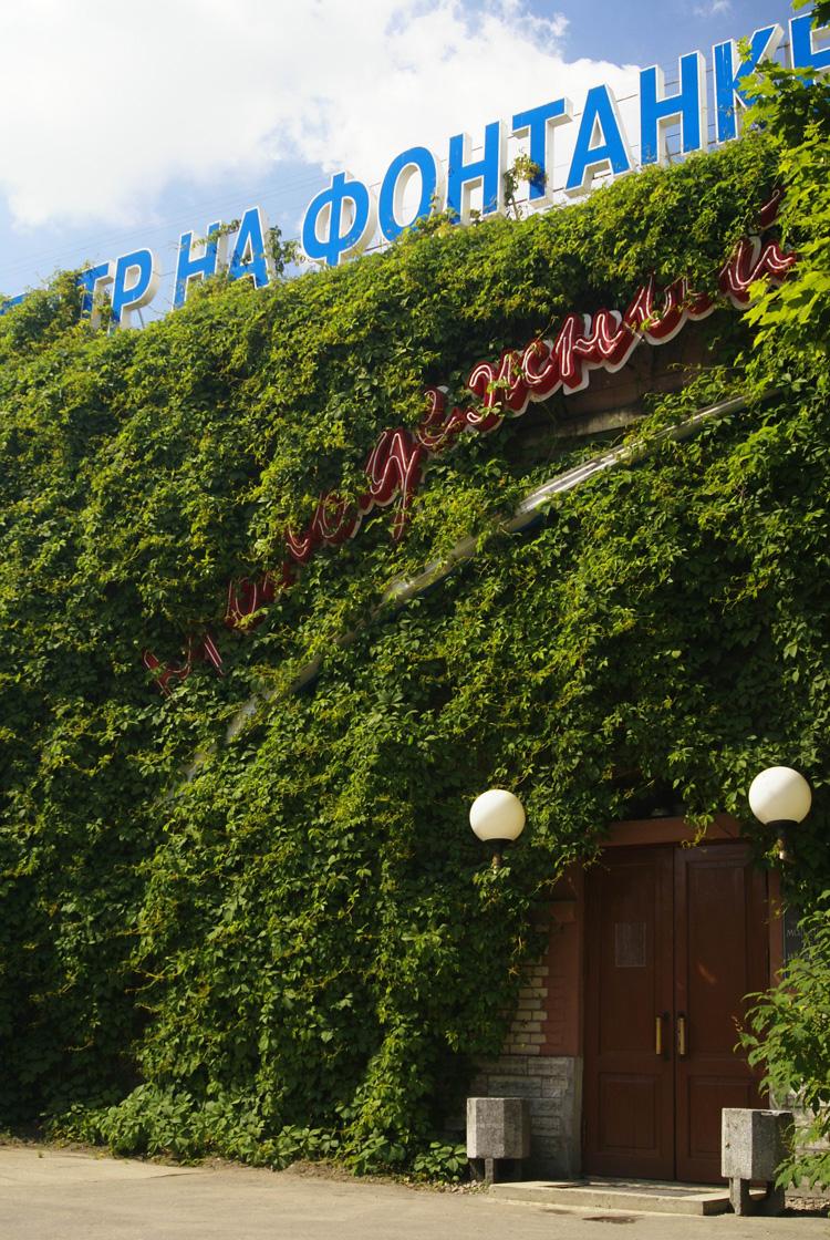 Театр молодежный на фонтанке спб афиша сколько стоит билет на концерт мияги и эндшпиль омск