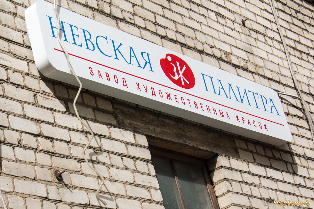 Невская косметика адрес в санкт-петербурге
