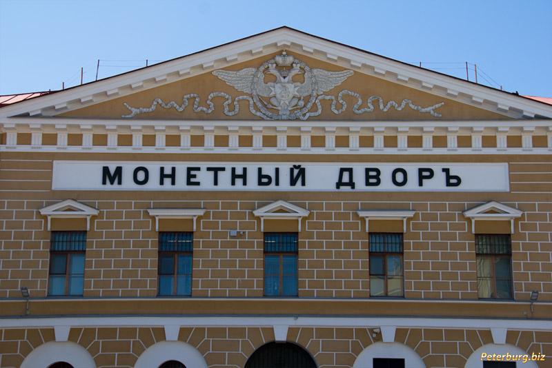 Что привезти из Санкт-Петербурга - монеты Монетного двора